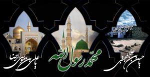 رحلت پیامبر اکرم(ص) و شھادت امام حسن(ع) و شھادت امام رضا(ع)